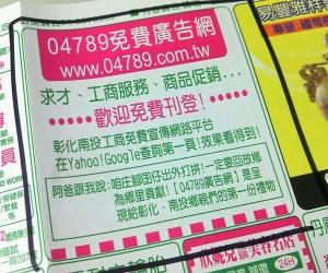 04789 廣告網 開始在彰化南投平面媒體宣傳囉.