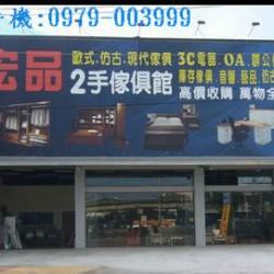 宏品二手傢俱 0979-003999