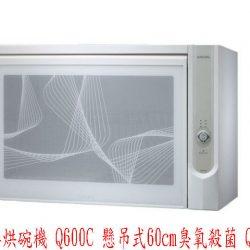 Q-600C拷貝
