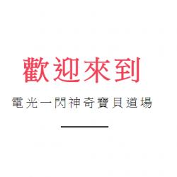 台北種睫毛教學