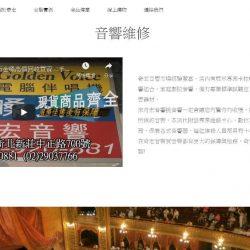 台北音響店