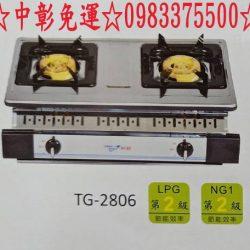 TG-2806主拷貝