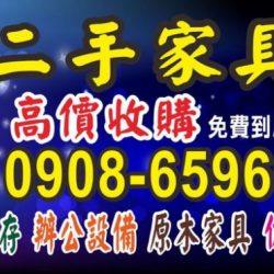 2手家具宏品 0908-659666